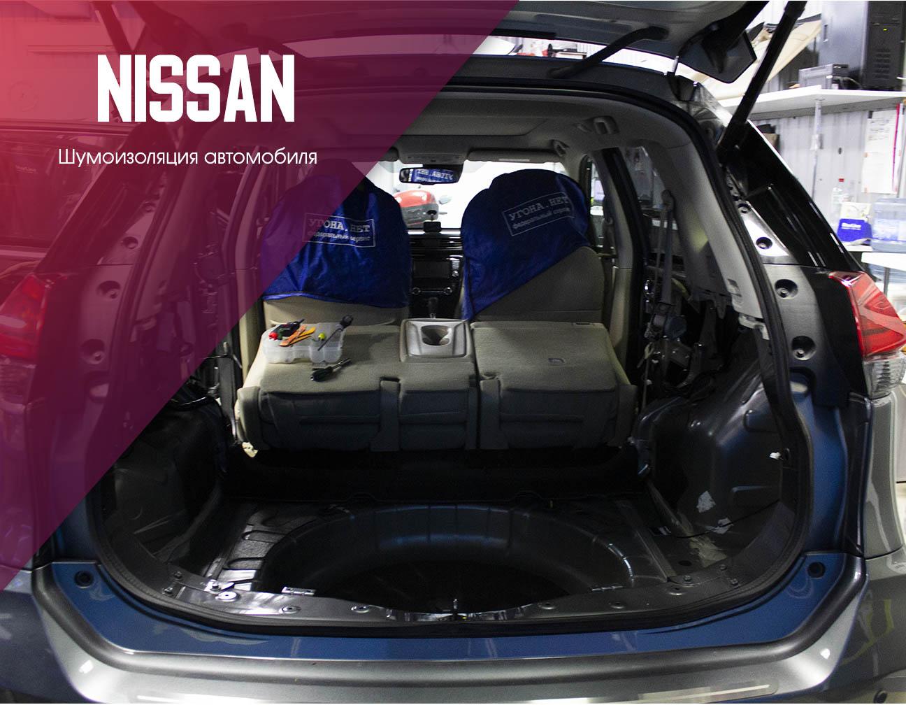 Nissan X-Trail Шумоизоляция