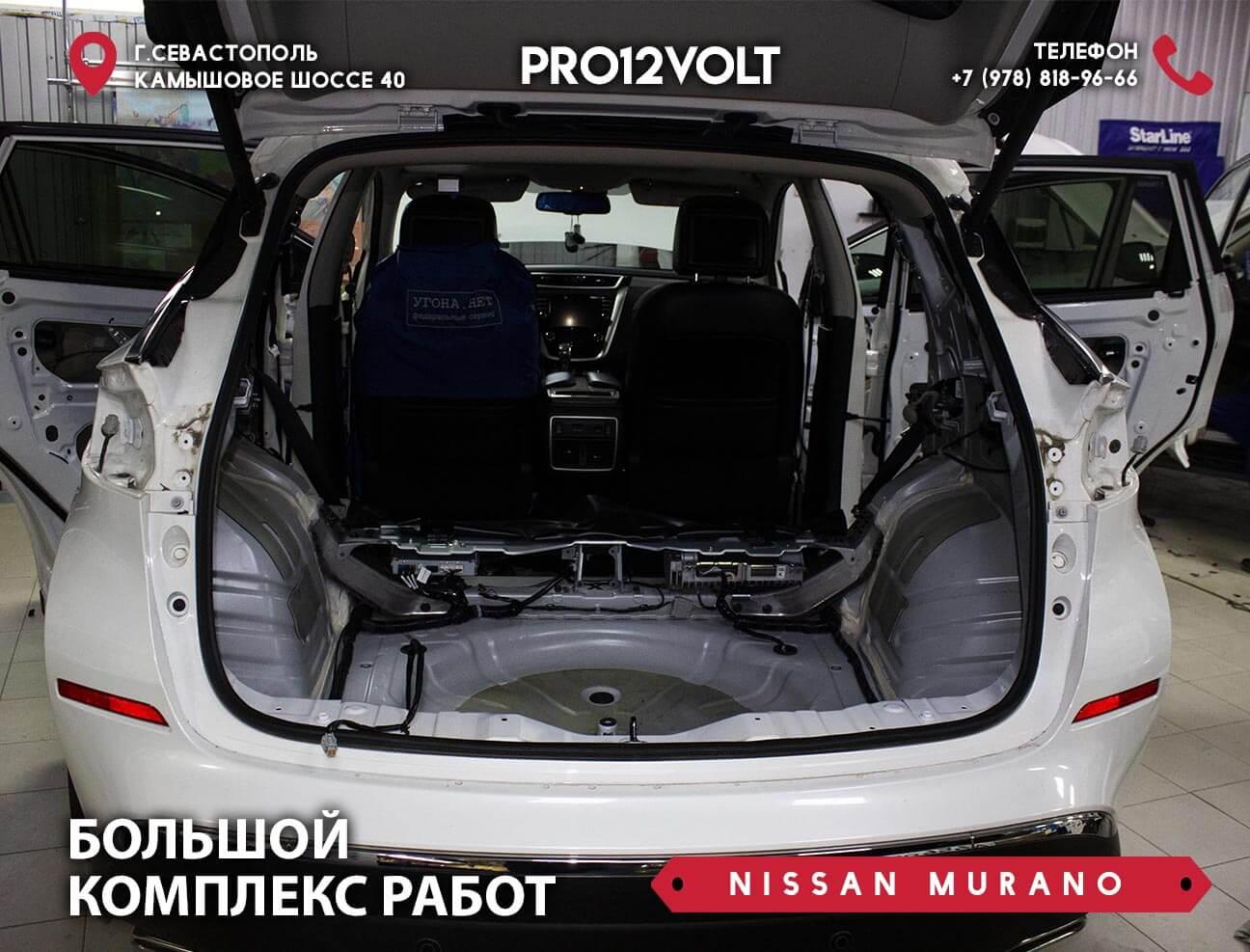 Nissan Murano, большой комплекс работ
