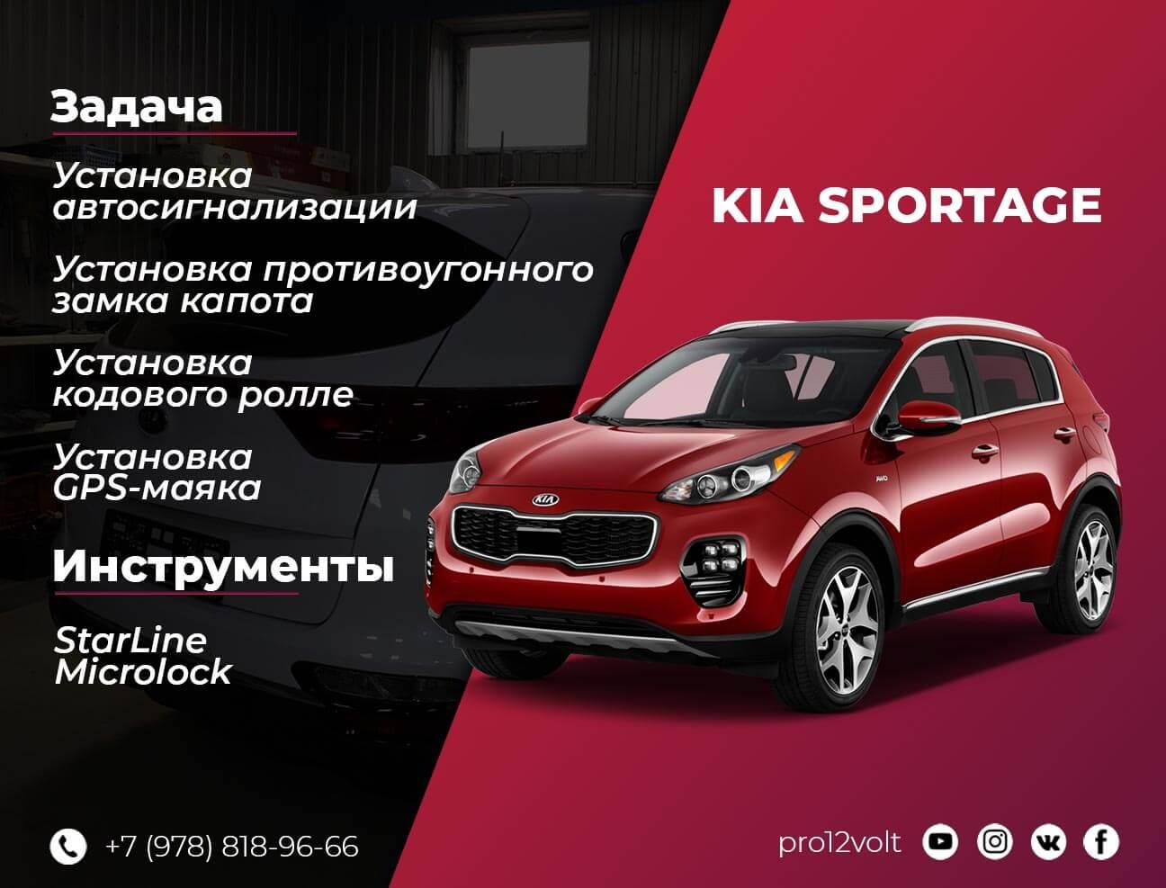 KIA Sportage, установка охранного комплекса