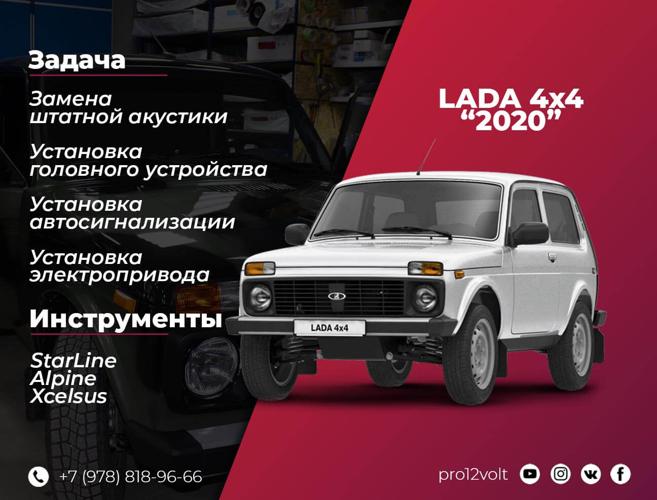 Lada 4×4 (2020г.) Замена штатной акустики, установка охранного комплекса, установка головного устройства