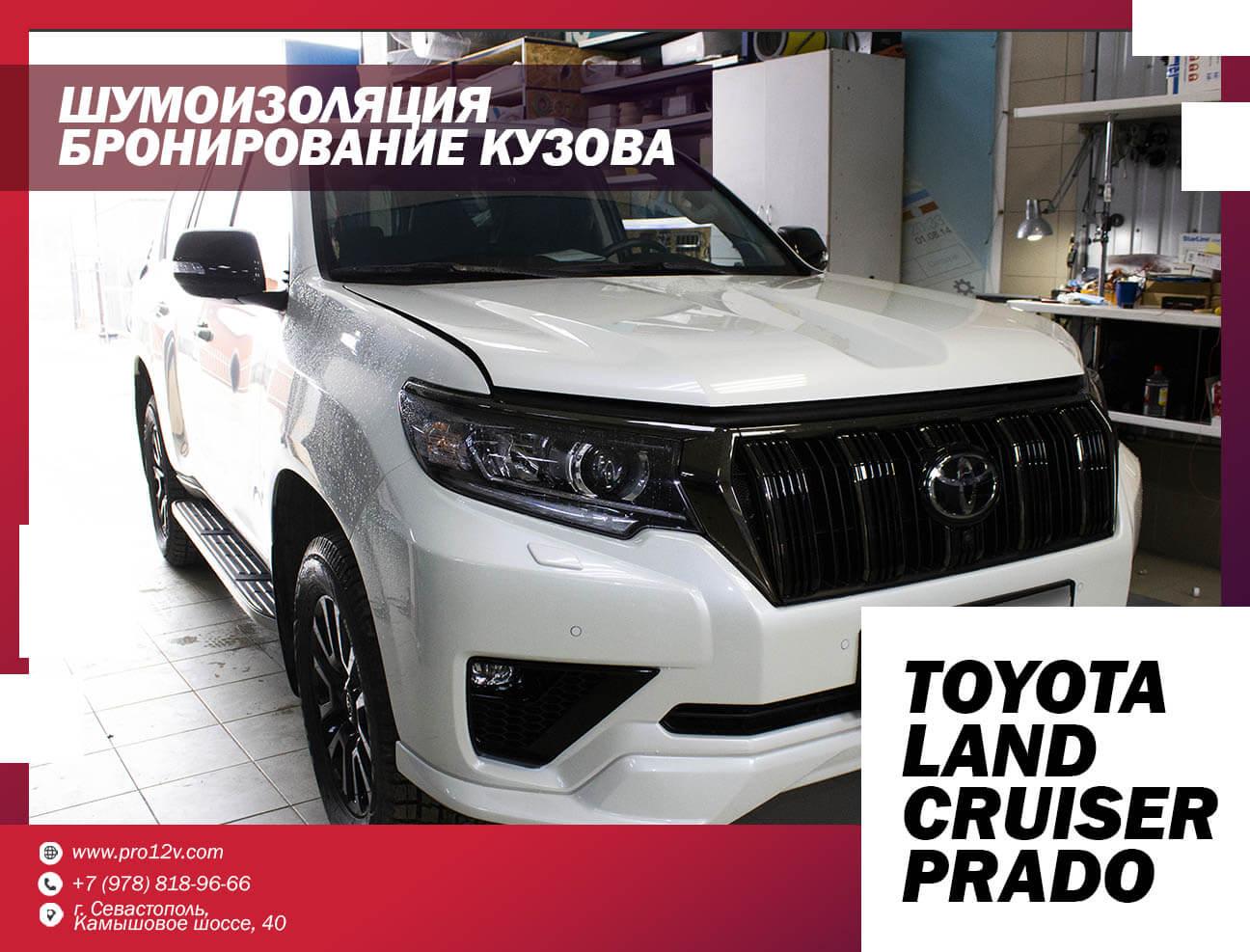 Бронирование кузова Toyota Land Cruiser Prado