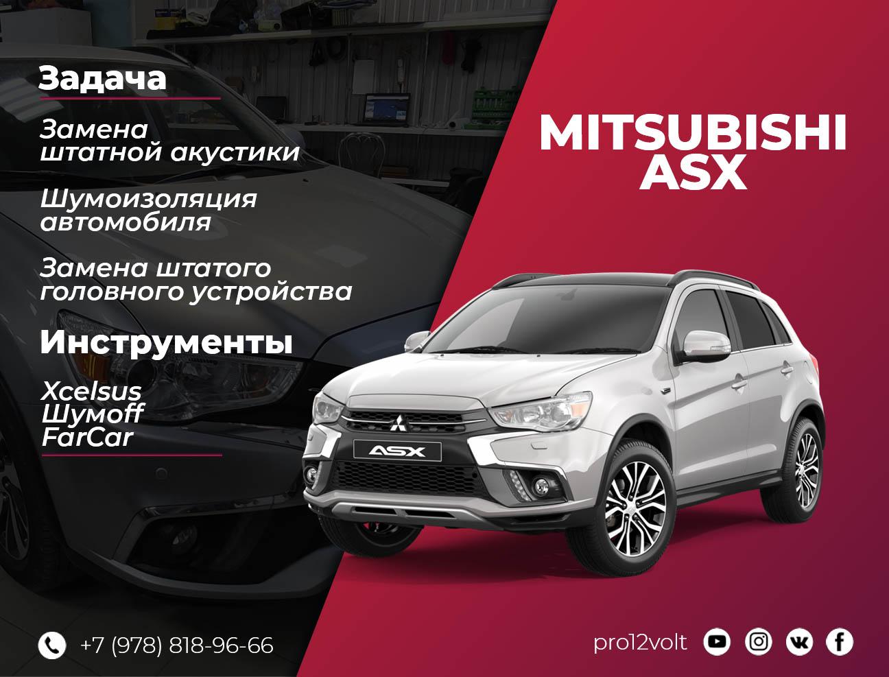 Mitsubishi ASX (замена штатной акустики, шумоизоляция, замена головного устройства)