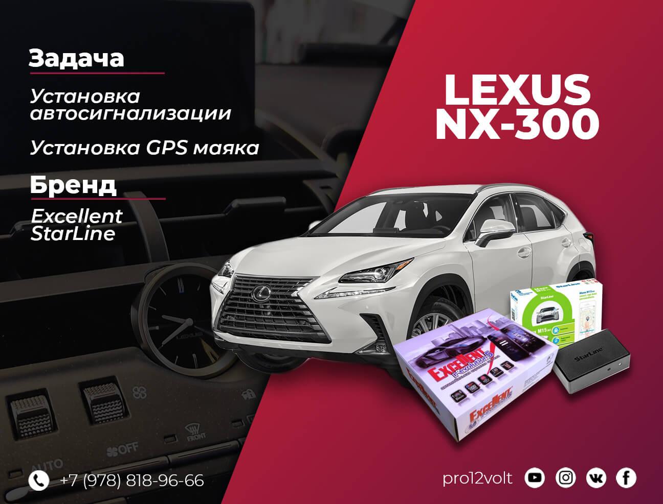 LEXUS NX300 УСТАНОВКА EXCELLENT REVOLUTION 5
